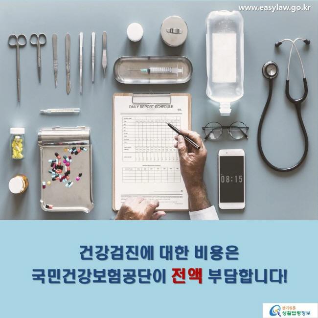 건강검진에 대한 비용은 국민건강보험공단이 전액 부담합니다!